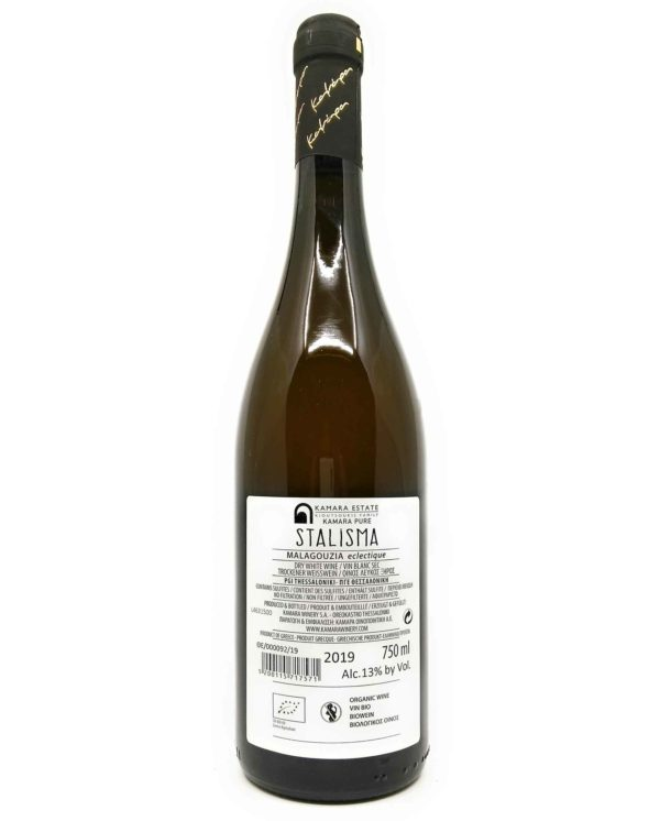 Kamara Stalisma white back label